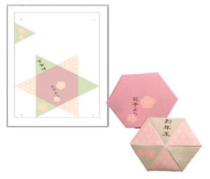 六角形ポチ袋ひな形