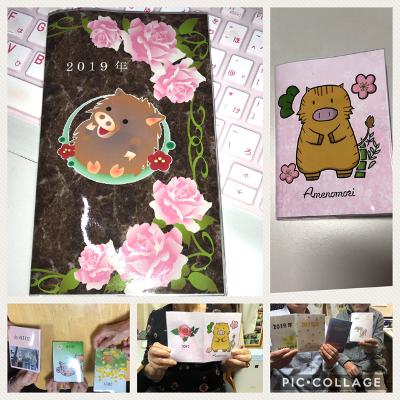 100円手帳カバー