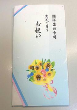 手作り封筒2