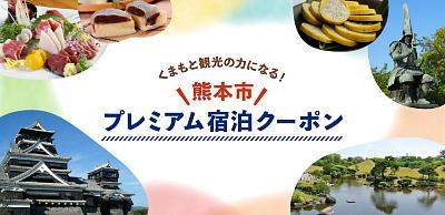 熊本市プレミアム宿泊券