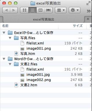web保存結果