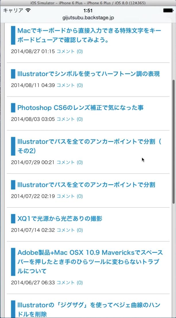 スクリーンショット 2014-09-23 9月23日2.11.41 火.png