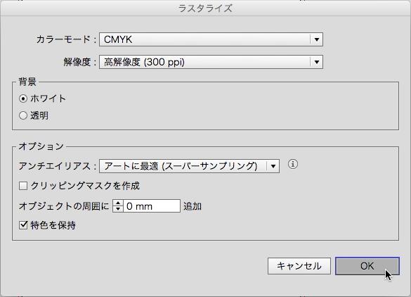 スクリーンショット 2014-12-09 12月9日0.20.54 火.png