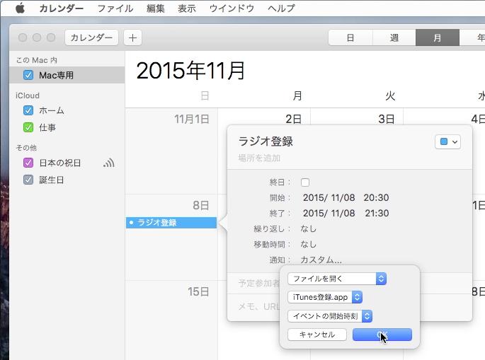 スクリーンショット 2015-11-07 10.21.12.png