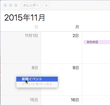 スクリーンショット 2015-11-07 10.21.53.png