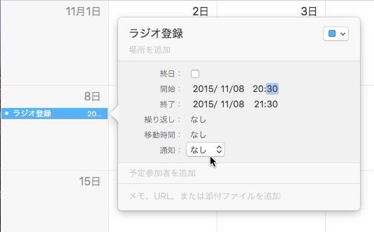 スクリーンショット 2015-11-07 10.22.52.png