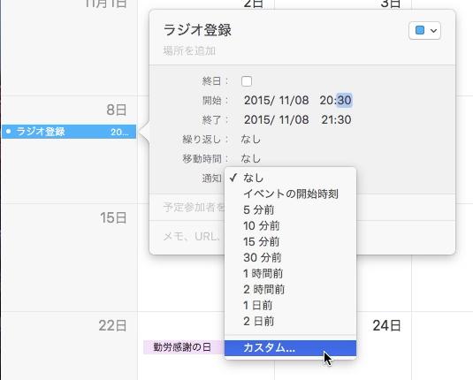 スクリーンショット 2015-11-07 10.23.15.png