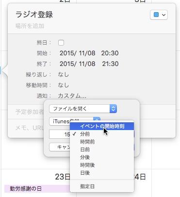 スクリーンショット 2015-11-07 10.25.51.png