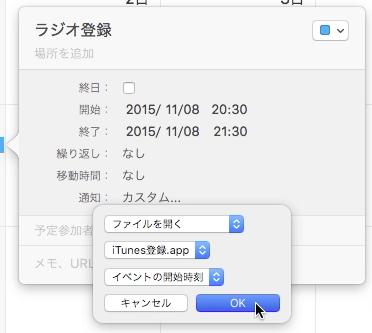 スクリーンショット 2015-11-07 10.26.02.png