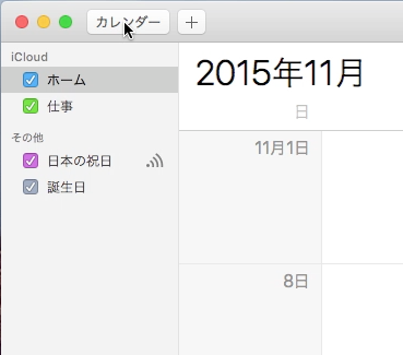 スクリーンショット 2015-11-07 10.28.31.png