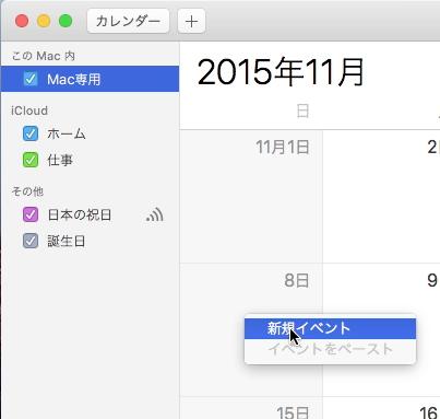 スクリーンショット 2015-11-07 10.30.36.png