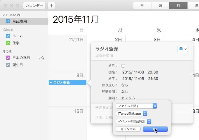 スクリーンショット 2015-11-07 10.31.09.png