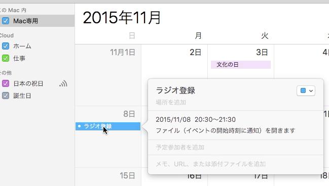 スクリーンショット 2015-11-07 10.31.36.png