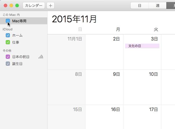 スクリーンショット 2015-11-07 10.33.17.png