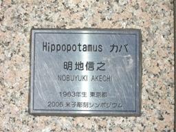 彫刻:明地信之作「Hipopotamus(カバ)」銘盤