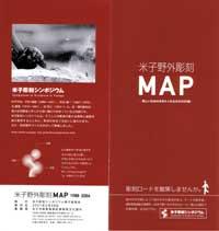 米子野外彫刻MAP