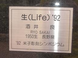 彫刻:酒井 良「生(Life)92」銘版