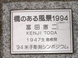 彫刻:冨田憲二「橋のある風景」銘版