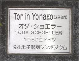 彫刻:オダ・ショエラー「米子の門」銘版