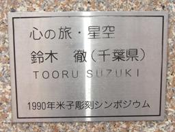 彫刻:鈴木武右衛門「心の旅・星空」銘版