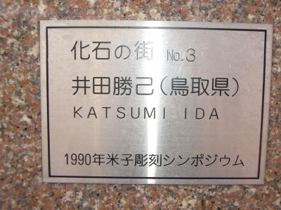 彫刻:井田勝己「化石の街 No.3」銘版