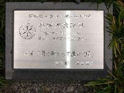 彫刻:井田勝己「月に向かって進め96」銘版
