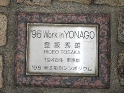 彫刻:登坂秀雄「96 work in YONAGO」銘版