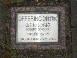 彫刻:ロバート・シンドルフ「OFFERRING」銘版