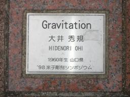彫刻:大井秀規「Gravitation」銘版