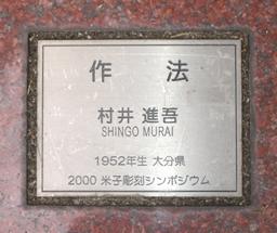 彫刻:村井進吾「作法」銘版