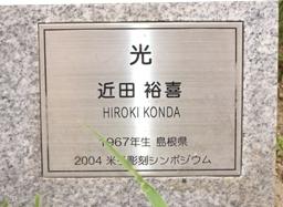 彫刻:近田裕喜「光」銘版
