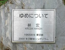 彫刻:林 宏「ゆめについて」銘版