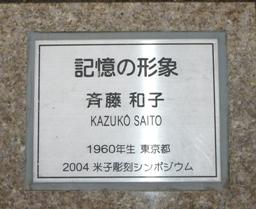斉藤和子「記憶の形象」銘版