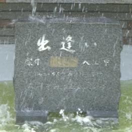 彫刻:入江 甲「出逢い」碑