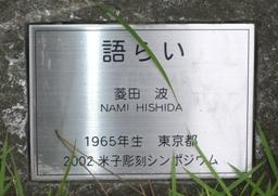 彫刻:菱田 波「語らい」銘版