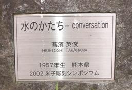 彫刻:高濱英俊「水のかたち-conversation」銘版