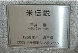 彫刻:平井一嘉「米伝説」銘版