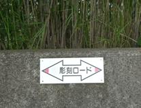 彫刻ロード矢印