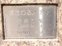 彫刻:桜井敏生「横たわる人'87」銘版