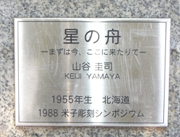 彫刻:山谷圭司「星の舟−まずは今、ここに来たりて−」銘版