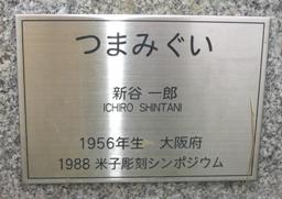 彫刻:新谷一郎「つまみぐい」銘版