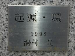 彫刻:湯村 光「起源・環」銘版