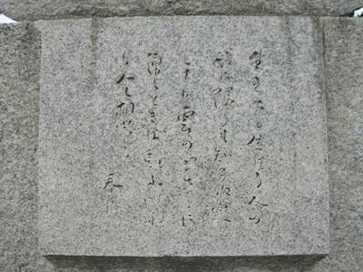 彫刻:辻 晋堂「生田春月文学碑・相寄る魂」碑文