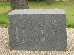 彫刻:辻 晋堂「生田春月文学碑・相寄る魂」銘版