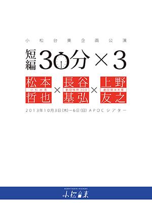小松台東『30分×3』