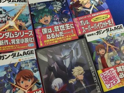 小説版ガンダムAGE & OVA