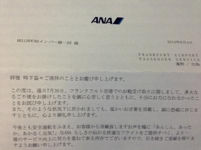 ANAからの手紙