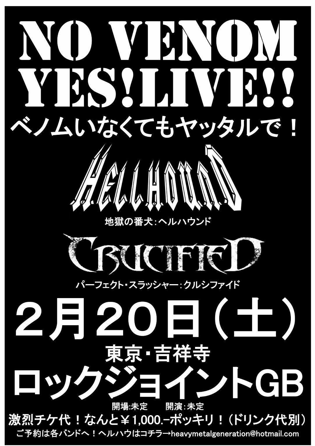 2/20 HELLHOUND Live