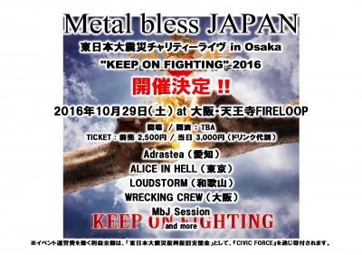 MbJ大阪2016 フライヤー