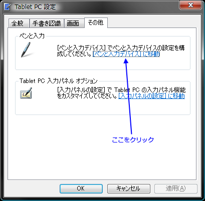 Windows Vista Tablet PC設定画面